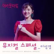 Tải bài hát hay About Time OST Special (Mini Album) Mp3 trực tuyến