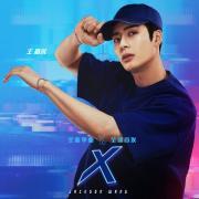 Nghe nhạc hay X (Single) Mp3 trực tuyến