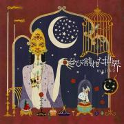 Download nhạc hot Hibiwareta Sekai (Digital Single) hay online