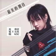 Download nhạc mới Những Kỳ Vọng Đẹp Nhất / 最美的期待 (Single) về điện thoại