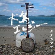 Tải nhạc Ooshima Elegy (Single) mới nhất