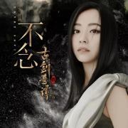 Download nhạc Mp3 Bất Niệm / 不念 (Single) trực tuyến