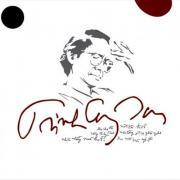 Nghe nhạc mới Trịnh Công Sơn Mp3 trực tuyến