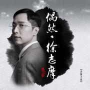 Tải bài hát mới Wu Tai Ju (Ou Ran - Xu Zhi Mo) (Yuan Sheng Da Die) (EP) Mp3