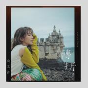 Tải bài hát mới Zhuan Zhe (Single) Mp3 hot