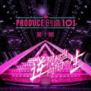 Nghe nhạc mới Sáng Tạo 101 / 创造101 (Single) trực tuyến