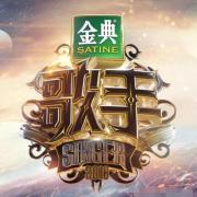 Tải bài hát hot Singer 2018 China (Tập 11) Mp3 miễn phí