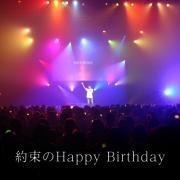Tải nhạc mới Yakusokuno Happy Birthday (Digital Single) miễn phí