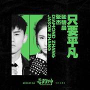 Nghe nhạc Chỉ Muốn Bình Thường / 只要平凡 (Tôi Không Phải Là Thần Dược OST) (Single) Mp3 miễn phí