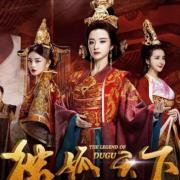 Nghe nhạc online Độc Cô Thiên Hạ - The Legend Of Dugu 2018 OST mới nhất