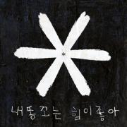 Tải nhạc hot Fun Project No.1 (Single) mới