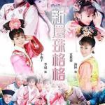 Tải nhạc Mp3 Tân Hoàn Châu Cách Cách 2011 OST mới