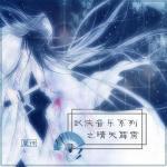 Tải bài hát mới Bí Kíp Âm Nhạc Võ Hiệp Điện Ảnh Trung Hoa (Vol.3 - Chấn Kinh - 2011) Mp3