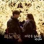 Download nhạc mới Tuyển Tập Nhạc Phim Hàn Quốc (Vol. 2) online