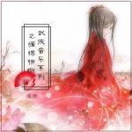 Nghe nhạc hay Bí Kíp Âm Nhạc Võ Hiệp Điện Ảnh Trung Hoa (Vol.2 - Ái Tình - 2011) Mp3 mới