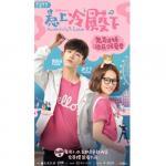 Tải bài hát online Chọc Phải Điện Hạ Lạnh Lùng OST miễn phí