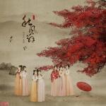 Tải bài hát mới Thu Phong Từ / 秋风辞 (Single) chất lượng cao
