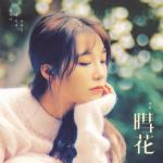 Download nhạc mới Hyehwa (Mini Album) Mp3 online