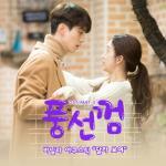 Tải bài hát hay Bubblegum OST online