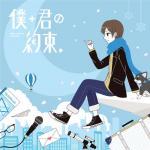 Nghe nhạc Mp3 Boku + Kimi No Yakusoku. (Mini Album) miễn phí