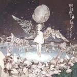 Nghe nhạc mới Ashitairo World End hay nhất