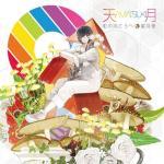 Tải nhạc online Niji No Mukou E / Hoshizukiyo (Single) mới nhất