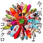Tải nhạc mới Ima, Sakihokoru Hana Tachi Yo (Single) về điện thoại