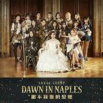 Tải nhạc hot Dawn In Naples / 那不勒斯的黎明 Mp3 mới