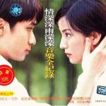 Tải bài hát Mp3 Tân Dòng Sông Ly Biệt - Romance In The Rain OST trực tuyến