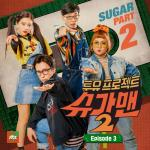 Tải nhạc hay Two Yoo Project - Sugar Man 2 Part.3 (Single) nhanh nhất
