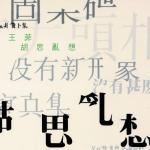 Tải nhạc online Legend - Hu Si Luan Xiang