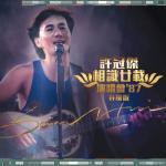 """Tải nhạc hay Xu Guan Jie - Xiang Shi Nian Zai Yan Chang Hui """"87 (Sheng Ji Ban) mới"""