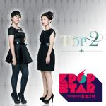 Tải bài hát SBS Kpop Star Top 2 nhanh nhất