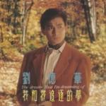 Tải bài hát Mp3 Wo He Wo Zhui Zhu De Meng hay nhất