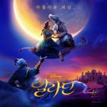 "Download nhạc hot A Whole New World (From ""Aladdin"") (Single) Mp3 miễn phí"