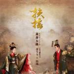 Tải nhạc online Phù Dao OST chất lượng cao