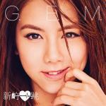 Download nhạc mới Heartbeat / 新的心跳 nhanh nhất