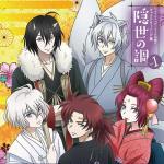 """Tải bài hát hot Kakuriyo No Yadomeshi Character Song Collection """"Kakuriyo No Shirabe"""" (Vol.1) trực tuyến"""