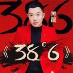 Tải nhạc 38 Độ 6 / 38度6 (EP) Mp3 online
