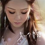 Download nhạc online Một Đồng Thoại Khác / 另一个童话 EP Mp3 mới