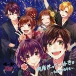 Tải bài hát Mp3 Nando Datte, Suki. - Kokuhaku Jikkou Iinkai hay online
