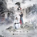 Download nhạc mới Trần Tình Lệnh OST