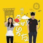 Tải nhạc Bạn Trai Vi Diệu Của Tôi - My Amazing Boyfriend 2016 OST mới online