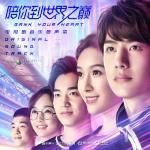 Tải nhạc Cùng Em Đi Đến Tận Cùng Thế Giới OST Mp3 miễn phí