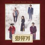 Download nhạc Mp3 Hoa Du Ký (A Korean Odyssey) OST hay nhất