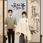 Tải bài hát mới Thật Ư, Thật Ư / 知否知否 (EP) Mp3 hot
