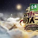 Download nhạc online Singer 2017 China chất lượng cao