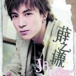 Tải nhạc online Tiết Chi Khiêm / 薛之谦 mới nhất