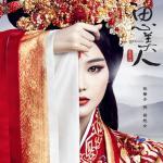 Download nhạc hot Tư Mỹ Nhân - Song Of Phoenix (思美人) OST Mp3 miễn phí