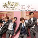 "Nghe nhạc hot For You (From ""Meteor Garden"" Original Soundtrack) (Single) hay online"